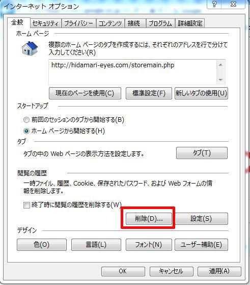 インターネットオプション最後赤jpg